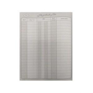 دفتر حسابداری 160 اسناد دریافتی